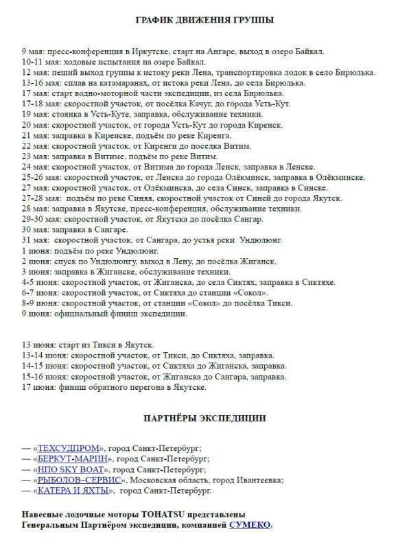 ЛЕНА 2014 — ГРАФИК ДВИЖЕНИЯ